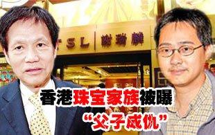 香港珠宝家族曝股权争执 谢瑞麟父子成仇