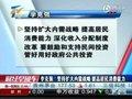 视频:李克强表示坚持扩大内需战略