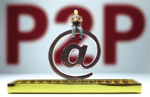 一季度还没完超200家网贷平台已出事 P2P加速洗牌