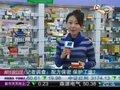 视频:云南白药公开主要成分不影响保密性