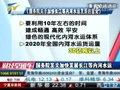 视频:国务院发文加快发展长江等内河水运