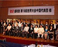 盛和塾第19届世界大会中国代表团部分成员与京瓷酒店高层合影