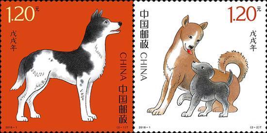 《戊戌年》生肖特种邮票1月5日首发