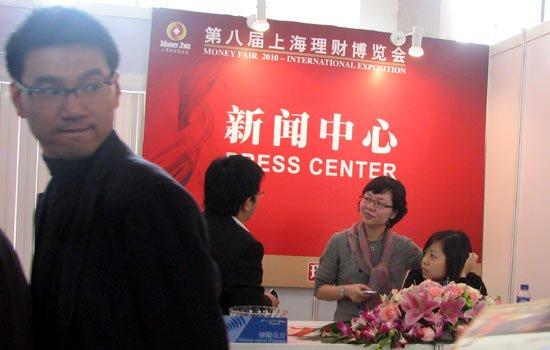 图文:第八届上海理财博览会新闻中心