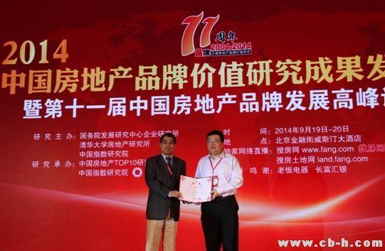 隆基泰和喜获2014中国华北房地产公司品牌价值TOP10
