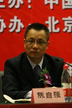 图文:中国证券业协会副会长陈自强