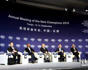 全体会议:推动可持续增长论坛现场