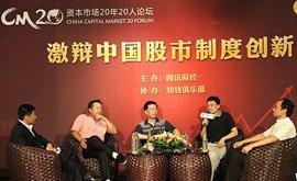 激辩中国股市制度创新