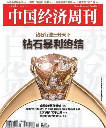 揭秘钻石价格坑爹潜规则 万元钻戒成本三千