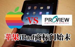苹果iPad商标门始末:纠纷背后涉及百亿赔偿金