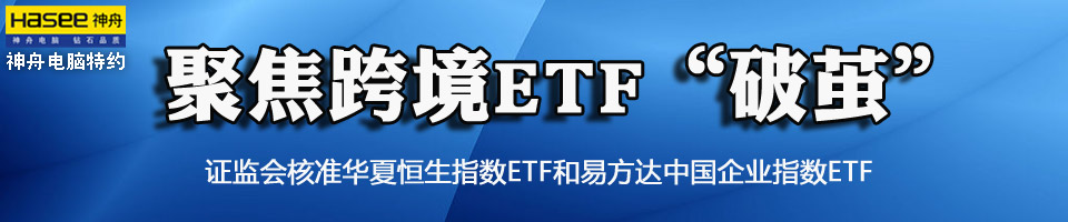 rqfiietf_同时首只rqfii的a股 etf 也获批在港交所
