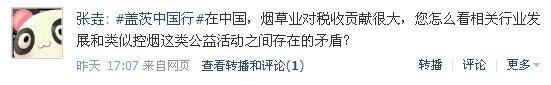 腾讯微博网友提问
