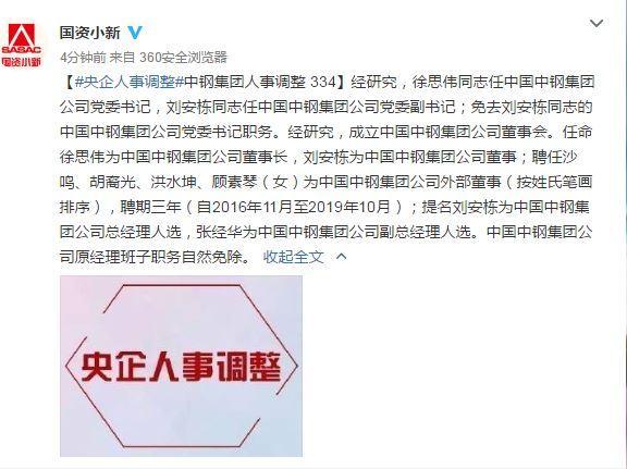 国资委:徐思伟任中国中钢集团公司董事长