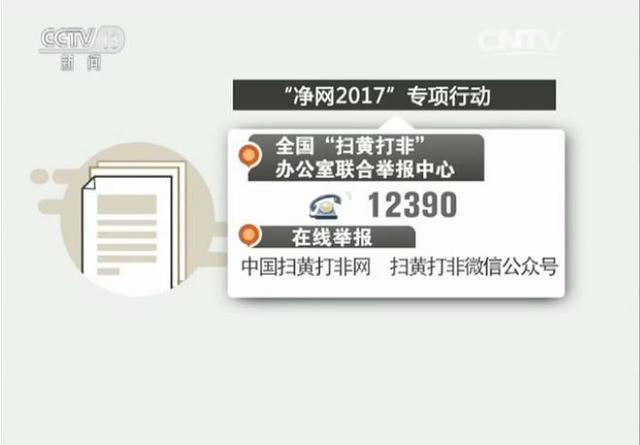 央视曝涉黄直播平台 扫黄打非办:已对两企业立案