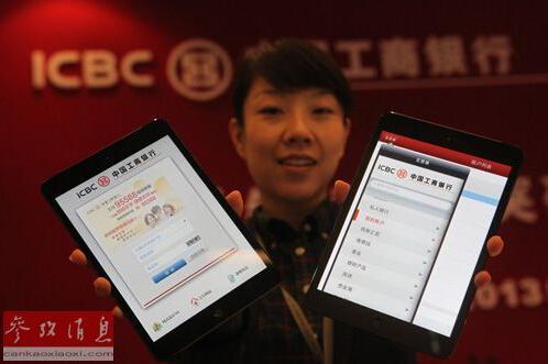 俄媒:中美银行占据全球银行前十 工行位居榜首