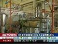 视频:10月全社会用电量3400亿千瓦 同比增8.5%