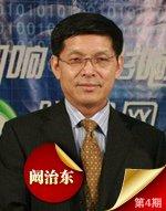 阚治东:股市生涯荣辱20年