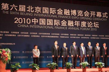 第六届北京国际金融博览会开幕式全景