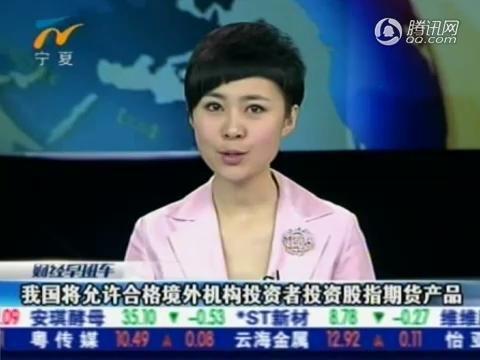 视频:我国将允许合格境外机构投资股指期货