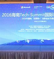 2016海南Tech-Summit国际科技创新峰会成功举办