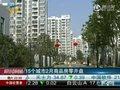 视频:中国15个城市商品房项目2月零开盘