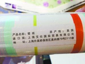 德国玛堡壁纸不标中文被指违法