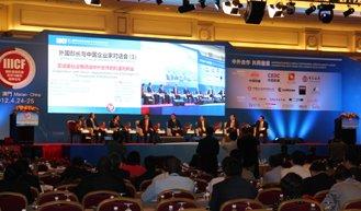 主题论坛外国部长与中国企业家对话会