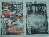 2008.5.19汶川地震号外