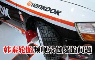 韩泰轮胎频现鼓包爆胎问题 企业坚决不召回