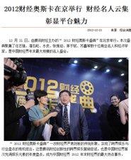 中国网:财经名人云集财经奥斯卡