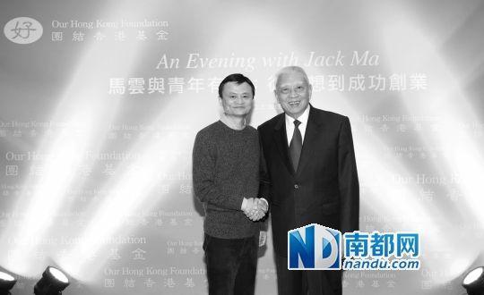 马云受董建华邀请到港与青年分享创业。通讯员供图