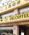 上岛咖啡店卖假蓝山咖啡
