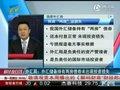 """视频:外汇局称投资""""两房""""债券未现亏损"""