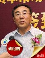 刘纪鹏:股改为股市奠定基石