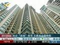 视频:央企退地收官 鲁能集团等五家获特批
