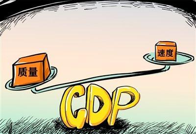 GDP质量指数北京居全国榜首