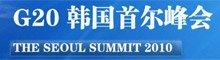 2010年G20韩国首尔峰会