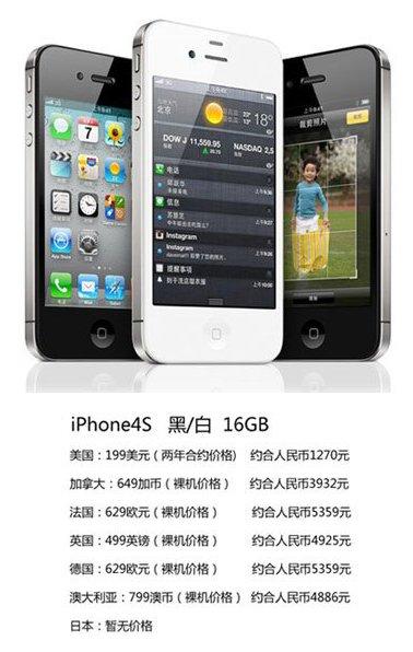 iphone4s香港上市价低予3932RMB 附全球报价