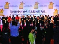第四届中国酒店星光奖颁奖全景图