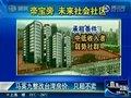 视频:马英九整改台湾房价 借鉴香港只租不卖