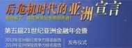 第五届21世纪亚洲金融年会