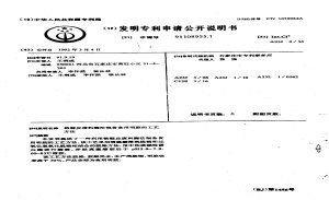 网曝废皮制造食用明胶21年前已获国家专利