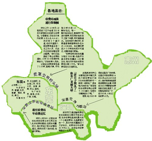 深圳东莞惠州26个收费站同时取消收费(组图)