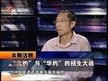"""视频:《财经郎眼》聚焦高考""""自主招生""""战"""
