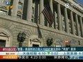 视频:美财政已投入1500亿美元弥补两房黑洞
