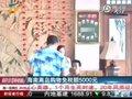 视频:海南离岛免税获批 免税额度为5000元