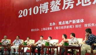 新政下的中国房地产:市场调整与展望现场