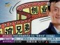视频:马云从华谊兄弟套现9000万 收益近10倍