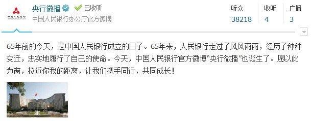 财经专家寄语央行官方微博:政策信息传达更及时