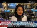 视频:交易传闻推动 欧股指数周一涨0.25%